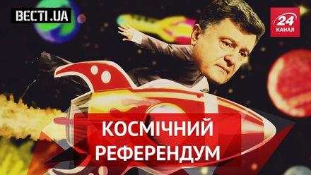 Вєсті.UA. Космічний референдум Порошенка. Янукович більше не пірат