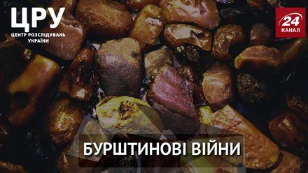 Эксклюзивные детали янтарных перестрелок на Полесье, – расследование ЦРУ