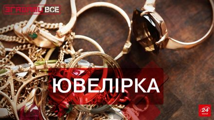 Вспомнить все. Советская ювелирка: как за 10 рублей можно было стать владельцем клада