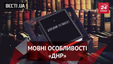 Вєсті.UA. Політична нумерологія. Вигадана мова вигаданої республіки