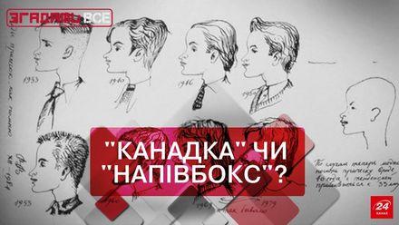 Вспомнить все. Классика мужских стрижек советских времен