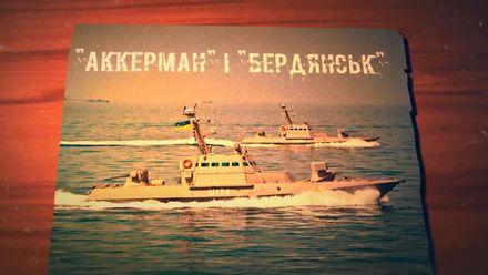 """Грізна сила морів: як створювали сучасні бойові катери """"Бердянськ"""" та """"Аккерман"""""""