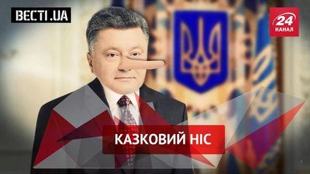 Вєсті.UA. Довгий ніс Порошенка. Ватна кухня у Криму