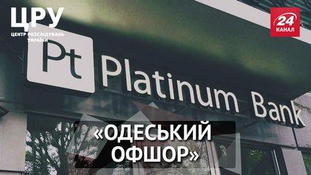 Миллионы Platinum Bank вывели через санаторий одесского бизнесмена