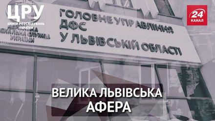 Мегаафера во Львове: как ловкие налоговики обокрали целый город