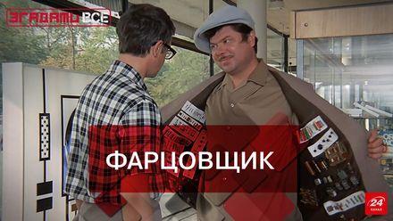 Згадати все. Як фарцовщики змінили моду у СРСР