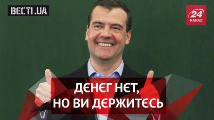 """Вєсті.UA.  В Криму закінчилися гроші для викладачів.  Науковці """"ДНР"""" вирішили підкорити космос"""