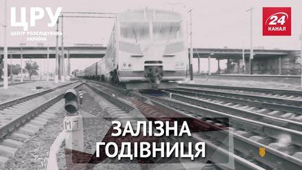 """Хто живиться з """"Укрзалізниці"""": державна годівниця на мільярди для обраних"""