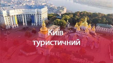 10 вагомих причин відвідати Київ