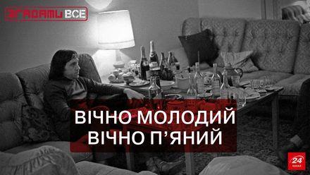 Вспомнить все. После первой не закусывают или алкоголь в советские времена