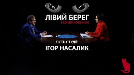 """О торговле с """"ЛДНР"""" и независимость от России – интервью с Насаликом"""