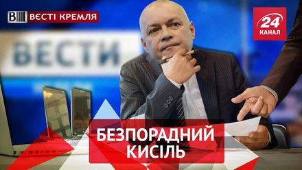 Вєсті Кремля. Кисельов vs Трамп. Бунт РПЦ проти влади