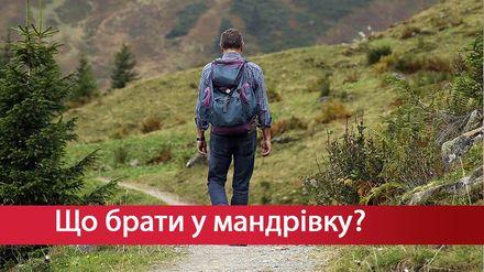 Що повинен мати кожен мандрівник: 10 незамінних речей