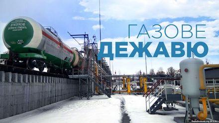СБУ допомагає фірмам Порошенка та Медведчука монополізувати ринок скрапленого газу з Росії