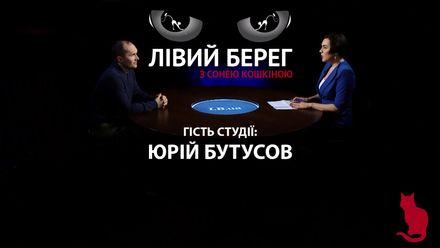 """Ни у одной из """"правых"""" партий нет шансов попасть в парламент в одиночку, – интервью с Бутусовым"""