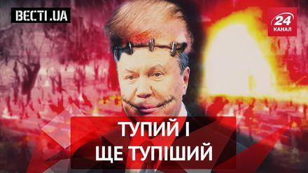 """Вєсті.UA. Депутати-бублики. """"Тупий і ще тупіший"""" у виконанні Януковича і Трампа"""