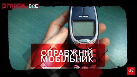 Вспомнить все. Как в Украине появились первые мобильники