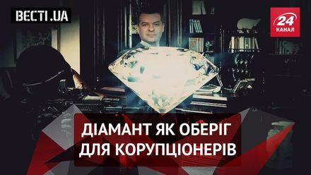 Вєсті.UA. Недорозстріляні корупціонери. Привид нацизму над Євробаченням