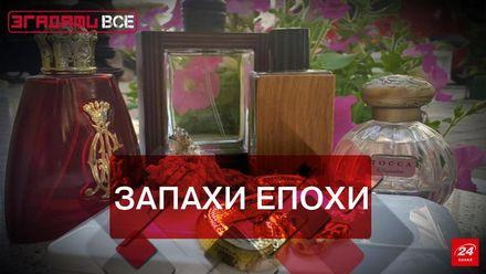 Вспомнить все. Советская парфюмерия: кто, как и для чего использовал духи