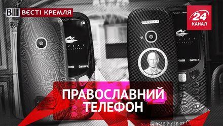 Вєсті Кремля. Православний телефон. Грозний Fashion Week