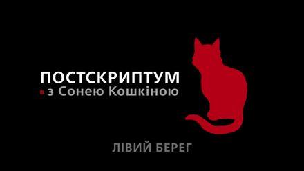 "Постскриптум. ""Фактор Януковича"""