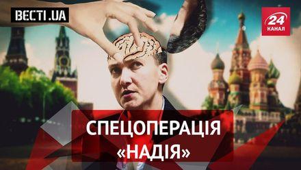 """Вєсті.UA. Жир. Туалетна таємниця Ляшка. """"Терористична подорож"""" Савченко"""