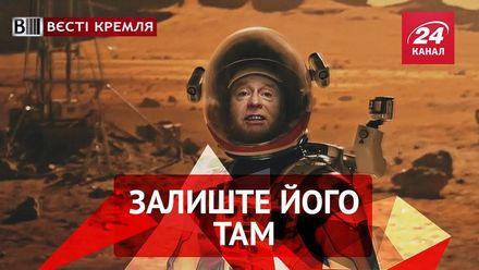 Вєсті Кремля. Деколонізація Марсу від Жириновського. Березневе загострення Поклонської