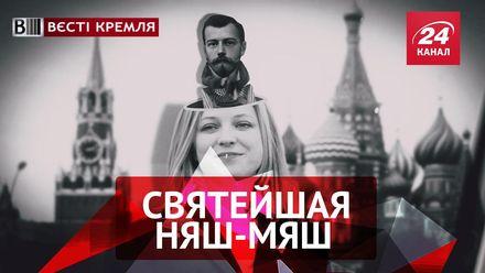 Вести Кремля. РПЦ приравняла Поклонская к святым. Чемоданчик для Путина