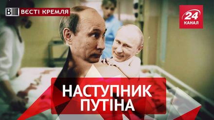 """Вести Кремля. Путин в роддоме. Рассекречивание """"летучего дворца"""" Кадырова"""