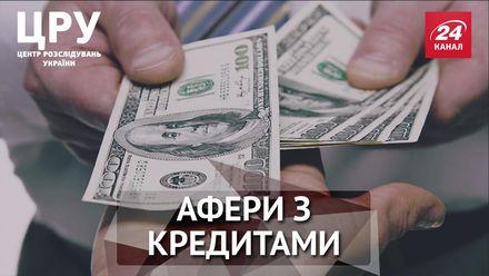 Афери з кредитами: як через гроші обманюють друзі та банки