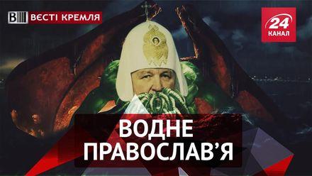 Вести Кремля. Водное православие. Русский с китайцем – братья навек.