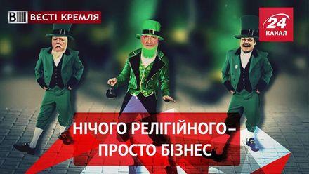 Вести Кремля. РПЦ сотрудничает с лепреконами. Город без геев