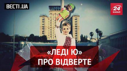 """Вєсті.UA. """"Інтимні зони"""" Тимошенко. Савченко вирішила стати жінкою"""