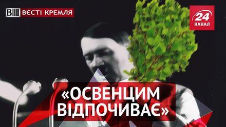 """Вести Кремля. """"Концлагерь"""" в Новосибирске. Спиритический сеанс Поклонской"""