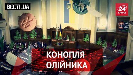 """Вєсті.UA. Олійника хвилює конопля. В """"ДНР"""" вигадали """"кордон"""""""