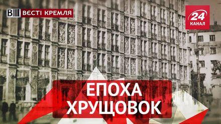 """Вести Кремля. Война с """"хрущевками"""". Восстановление """"железного занавеса"""""""
