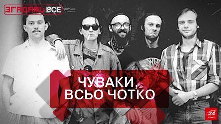 """Згадати все. Як """"Брати Гадюкіни"""" стали легендами українського рок-н-ролу"""