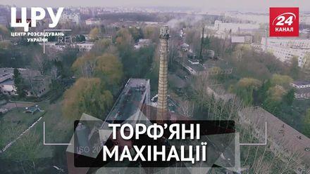 Нагрітися на тернополянах. Що не так з торф'яними котельнями в спальних районах Тернополя