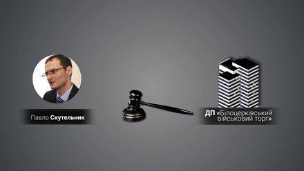 Розслідування: кому і для чого вигідно підставляти суддів