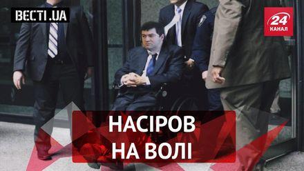 "Вести.UA. Насиров на свободе. ""Письмо Шредингера"" от Януковича"