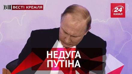 Вести Кремля. Дислексия Путина. От российской политики гниет флора