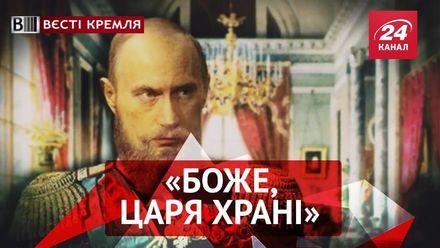 Вести Кремля. Сливки. Путинское обострение Аксенова. Поклонская вызывает духов