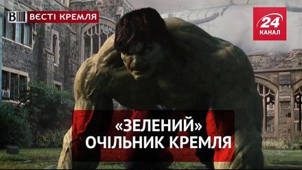 """Вести Кремля. """"Зеленый человечек"""" может возглавить Кремль. Россия – планета Плюк"""