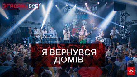"""Вспомнить Всё. Как """"Братья Гадюкины"""" стали легендами украинского рок-н-ролла. Часть 2"""