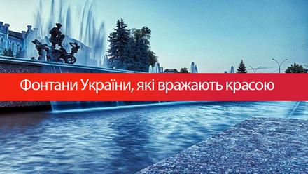 ТОП-8 фонтанів України, які можуть конкурувати із закордонними