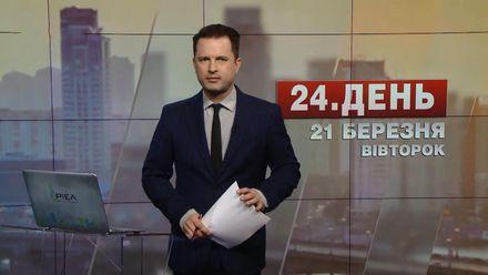 Випуск новин 17:00: Розслідування вибуху на шахті. Вибачення Білорусі