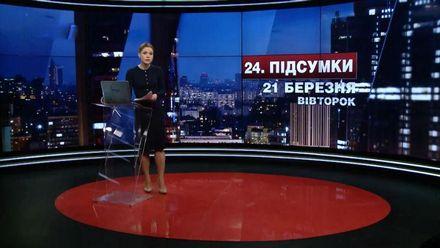 Підсумковий випуск новин 21:00: Теледебати у Франції. Нові показники для МФВ