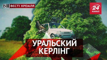 Вести Кремля. Россияне придумали новый вид спорта. Милонов восстал против масонов