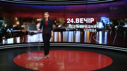 Выпуск новостей за 20:00: Евровидение без России. Медицинская реформа в Украине