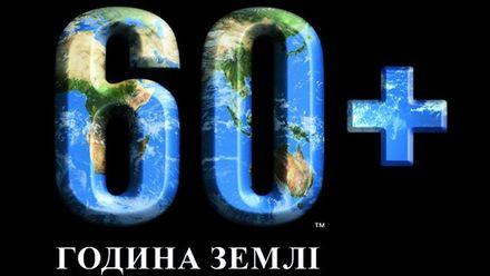 """Увесь світ долучається до акції """"Година Землі"""": надихаюче відео"""